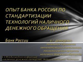 Опыт Банка России по стандартизации технологий наличного денежного обращения