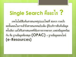 Single Search  คืออะไร  ?