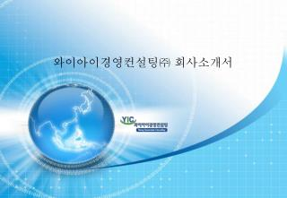 와이아이경영컨설팅 ㈜ 회사소개서