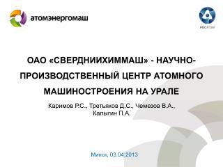ОАО «СвердНИИхиммаш» - научно-производственный Центр атомного машиностроения на Урале