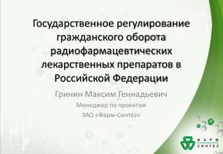 Гринин Максим Геннадьевич Менеджер по проектам ЗАО « Фарм -Синтез»
