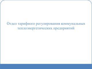 Отдел тарифного регулирования коммунальных теплоэнергетических предприятий