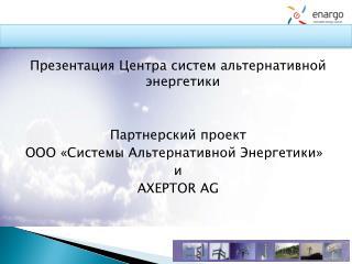 Презентация Центра систем альтернативной энергетики Партнерский проект