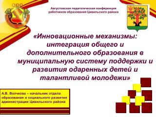 Августовская педагогическая конференция  работников образования Цивильского района