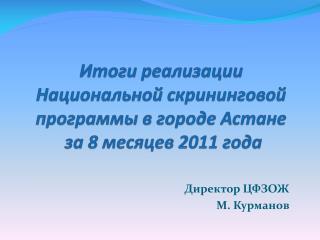 Итоги реализации  Национальной  скрининговой  программы в городе Астане  за  8  месяцев 2011 года