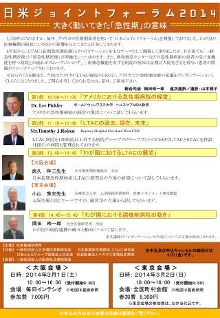 【 主催 】  社会医療研究所 【 共催 】  一般社団法人日本慢性期医療協会   日本長期急性期病床(LTAC)研究会