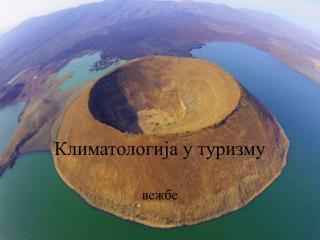 Климатологија у туризму