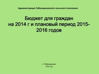 Бюджет для граждан на 2014 г и плановый период 2015-2016 годов