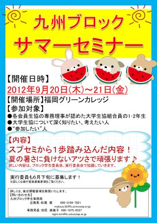 九州ブロック サマーセミナー