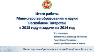 Итоги работы Министерства образования и науки Республики Татарстан