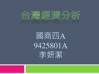 台灣經濟分析 國商四 A 9425801A 李妍潔