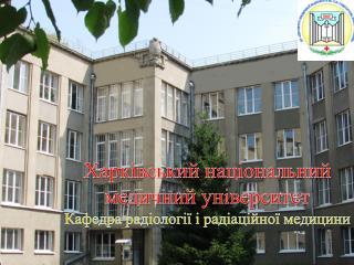 Харківський національний медичний університет Кафедра радіології і радіаційної медицини