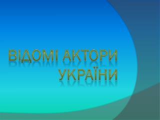 відомі Актори України