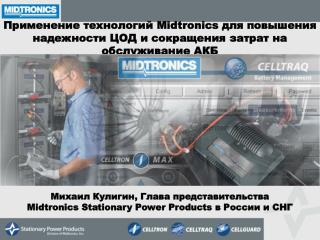 ?????? ???????,  ????? ?????????????????  Midtronics Stationary Power Products  ?  ?????? ? ???