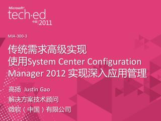 ???????? ?? System Center Configuration Manager 2012  ????????