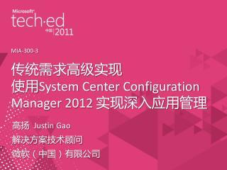 传统需求高级实现 使用 System Center Configuration Manager 2012  实现深入应用管理