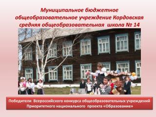 Победители  Всероссийского конкурса общеобразовательных учреждений