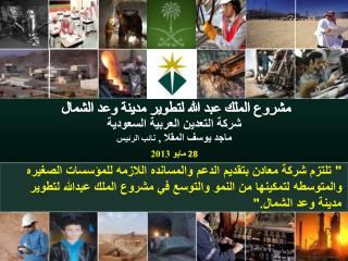 مشروع الملك عبد الله لتطوير مدينة وعد الشمال  شركة التعدين العربية السعودية