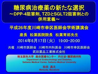 糖尿病治療薬の新たな選択 ~ DPP-4 阻害剤 , TZD と SGLT2 阻害剤との 併用意義~