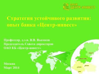Стратегия устойчивого развития :  опыт банка « Центр-инвест »