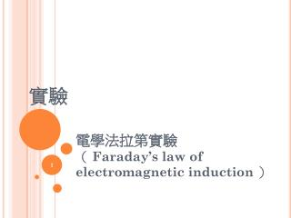 電學法拉第實驗 (  Faraday's law of electromagnetic induction  )