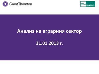 Анализ на аграрния сектор 31.01. 2013  г.