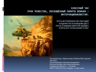 Руководитель: Мартынова Любовь  Викторовна Авторы :  Бакаев  Владислав Александрович