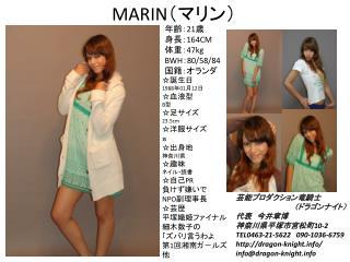 MARIN (マリン)