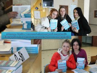 «Молодь України у контексті міжкультурної комунікації »