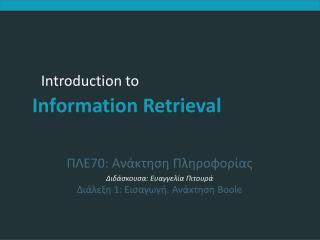 ΠΛΕ70: Ανάκτηση Πληροφορίας Διδάσκουσα: Ευαγγελία  Πιτουρά Διάλεξη  1:  Εισαγωγή. Ανάκτηση  Boole