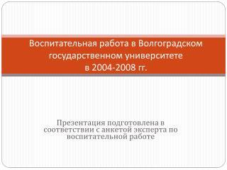 Воспитательная работа в Волгоградском государственном университете в 2004-2008 гг.