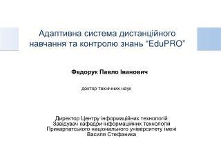 """Адаптивна система  дистанційного  навчання та контролю знань """" EduPRO """""""