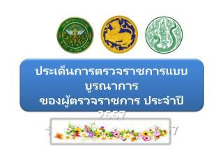 ประเด็นการตรวจราชการแบบ บูรณา การ  ของผู้ตรวจราชการ ประจำปี  2557  วันที่  11  กุมภาพันธ์  2557