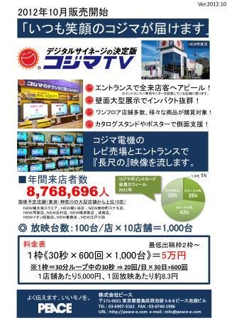 2012 年 10 月販売開始