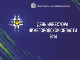Комплексная целевая программа развития предпринимательства  на  2013 год