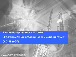 Автоматизированная система   «Промышленная безопасность и охрана труда (АС ПБ и ОТ)