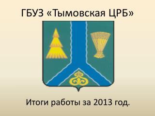 ГБУЗ « Тымовская  ЦРБ»