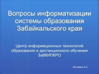 Вопросы информатизации системы образования Забайкальского края