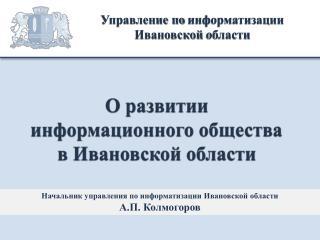 О развитии информационного общества в Ивановской области
