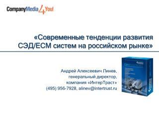 « Современные  тенденции развития СЭД/ЕСМ систем на российском рынке »