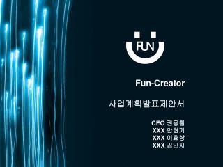 Fun-Creator 사업계획발표제안서 CEO  권용철 XXX  안현기 XXX  이효상 XXX  김민지