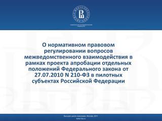Высшая школа экономики, Москва, 2011 hse.ru