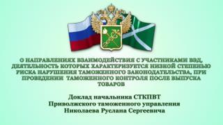 Доклад  начальника  СТКПВТ Приволжского таможенного управления Николаева Руслана Сергеевича