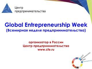 Что такое Всемирная неделя предпринимательства ?