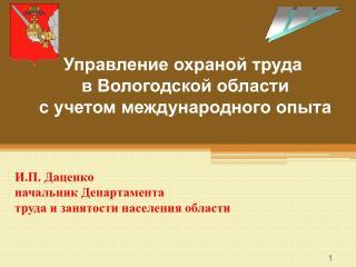 Управление охраной труда  в Вологодской области  с учетом международного опыта