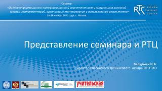 Представление семинара и РТЦ