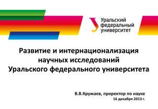 Развитие и интернационализация научных исследований Уральского федерального университета