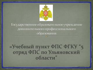 Государственное образовательное учреждение дополнительного профессионального образования