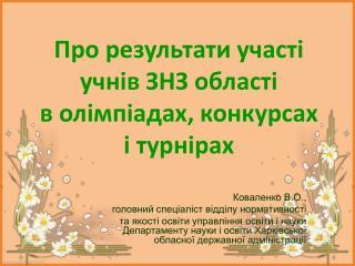 Коваленко В.О.,  головний спеціаліст відділу нормативності