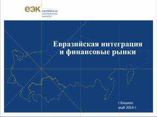Евразийская интеграция     и финансовые рынки